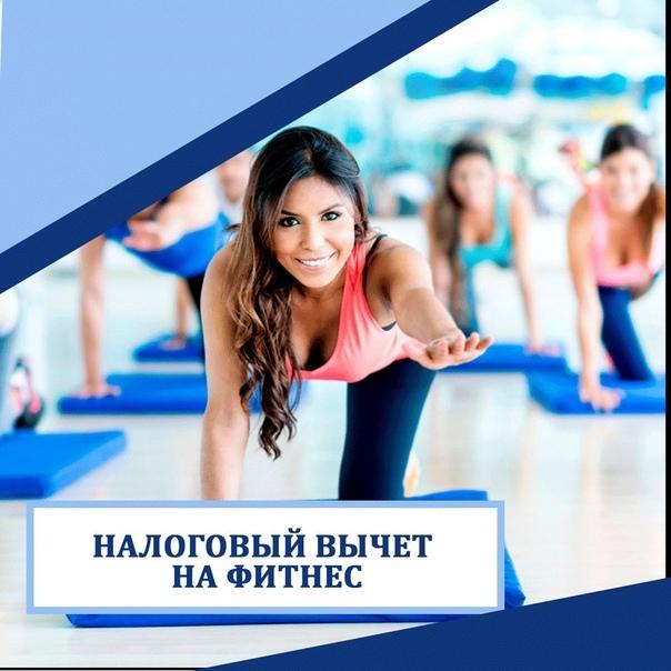 Налоговый вычет на фитнес