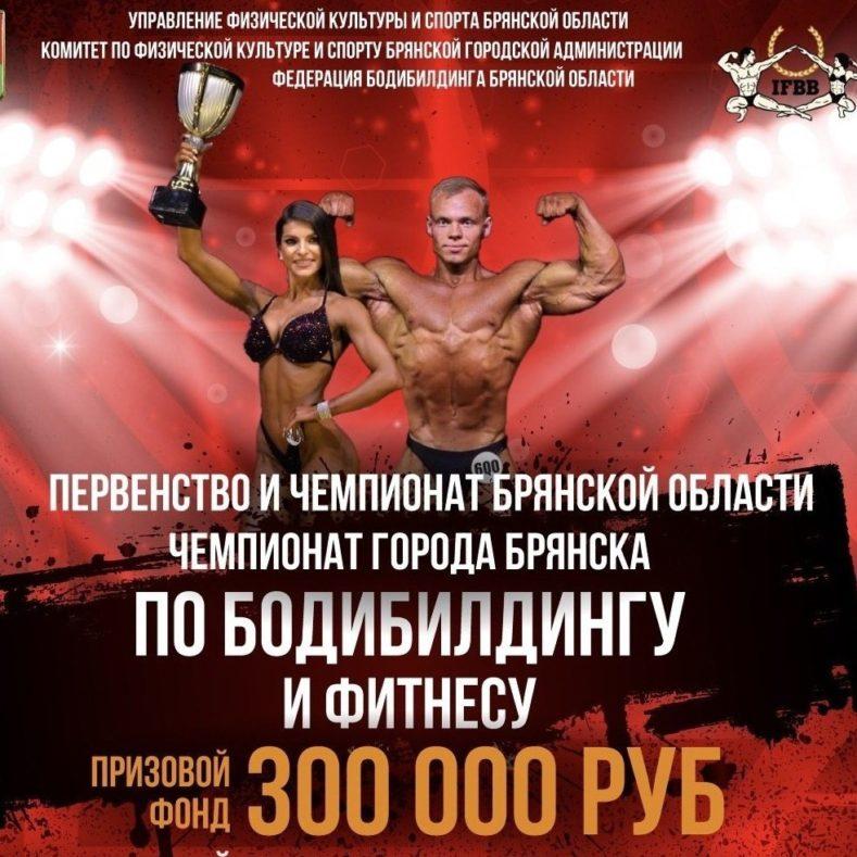 Чемпионат и Первенство Брянской области по бодибилдингу и фитнесу