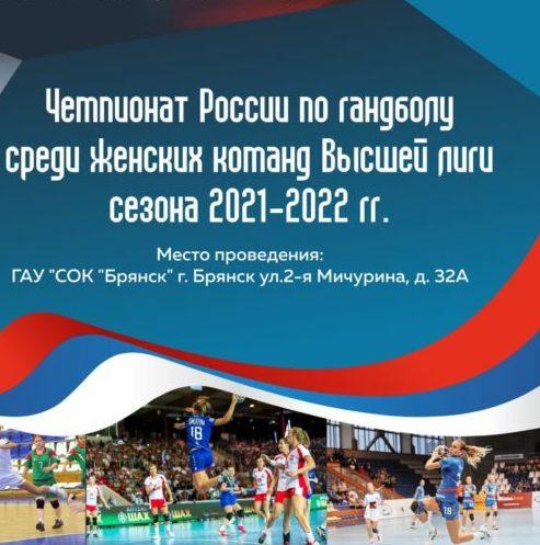 Чемпионат России по гандболу